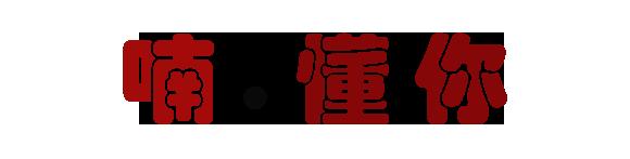 喃懂妳- 外贸建站教程,在线字幕翻译、视频无水印采集工具