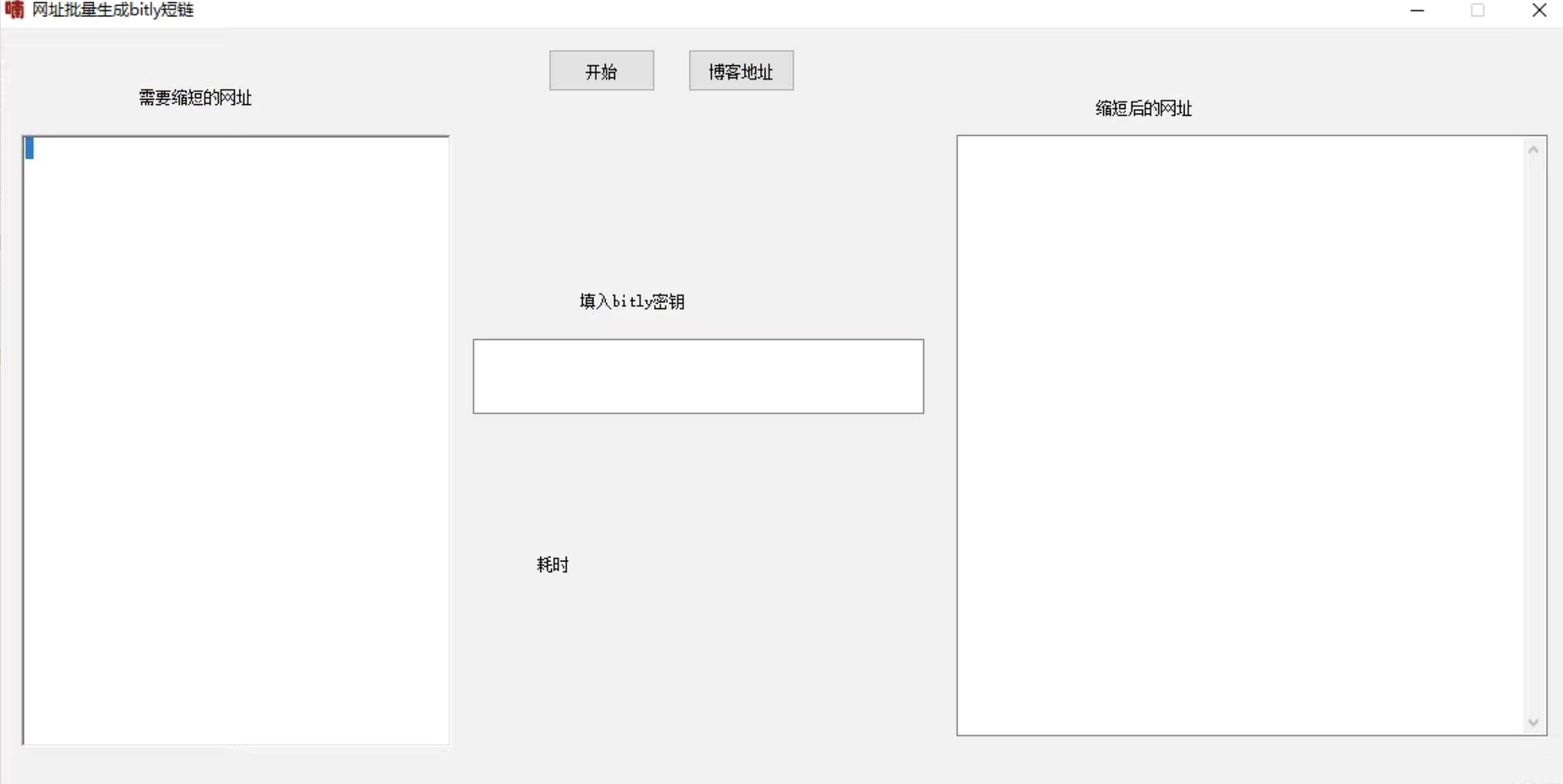 网址批量生成Bitly短链-更新插图