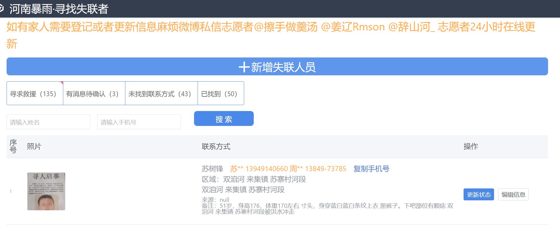 河南洪水失踪人口登记网站:入口插图
