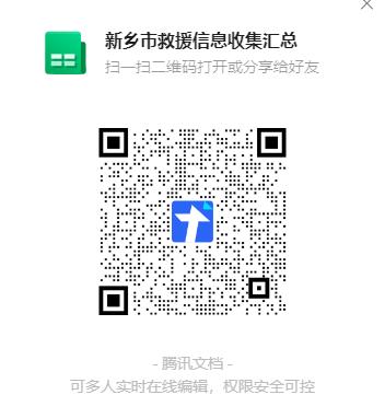 【新乡市救援信息汇总】共享表格插图