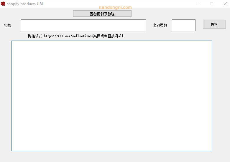 如何获取shopify 网站全部产品链接?使用这个小工具 shopify products URL插图